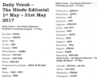 Download The Hindu Vocabulary Compilation of May 2017 in PDF