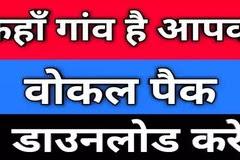 kaha gaaon aapka ( Hindi vocal pack ) download in free