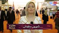 برنامج سهرة خاصة حلقة الخميس 15-12-2016 مع شيرين سليمان