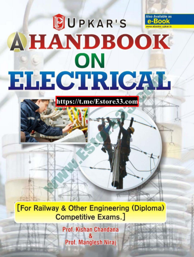 Upkar's A Handbook on Electrical e-Book PDF Download