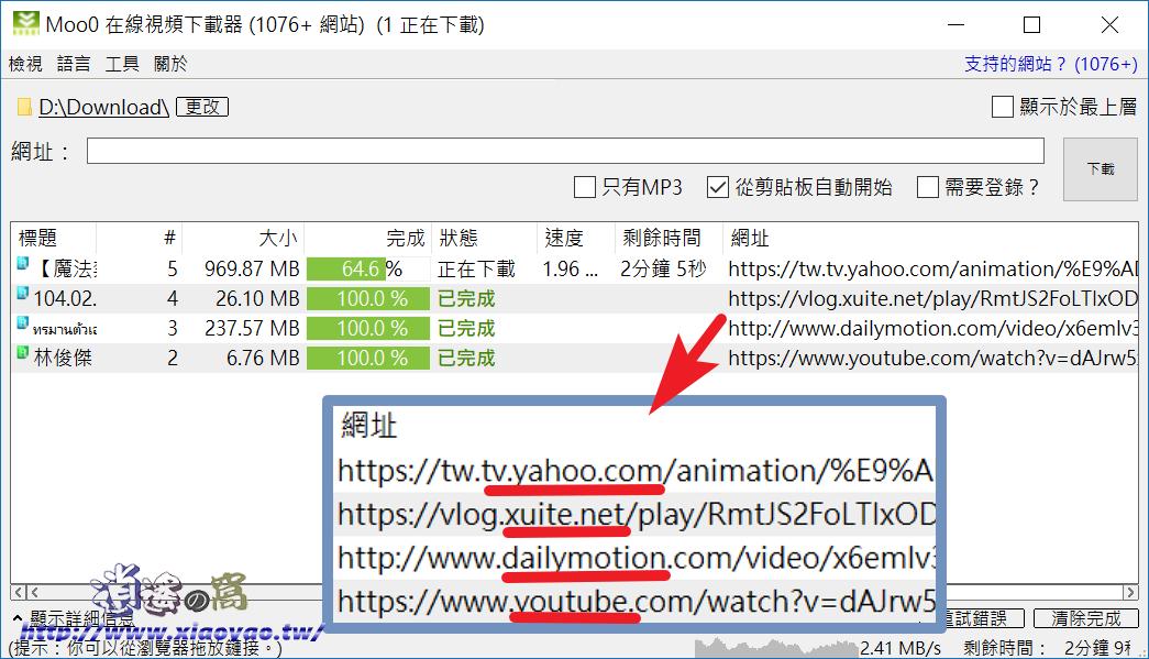 Moo0 免費網路視頻下載軟體