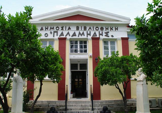 Εκπαιδευτικά Προγράμματα - Δραστηριότητες για μαθητές όλων των βαθμίδων από την Δημόσια Κεντρική Βιβλιοθήκη Ναυπλίου «Ο Παλαμήδης»