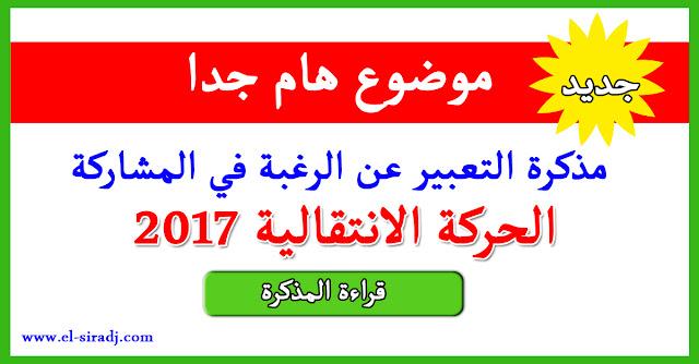 جديد: التعبير عن الرغبة في المشاركة في الحركة الانتقالية 2017
