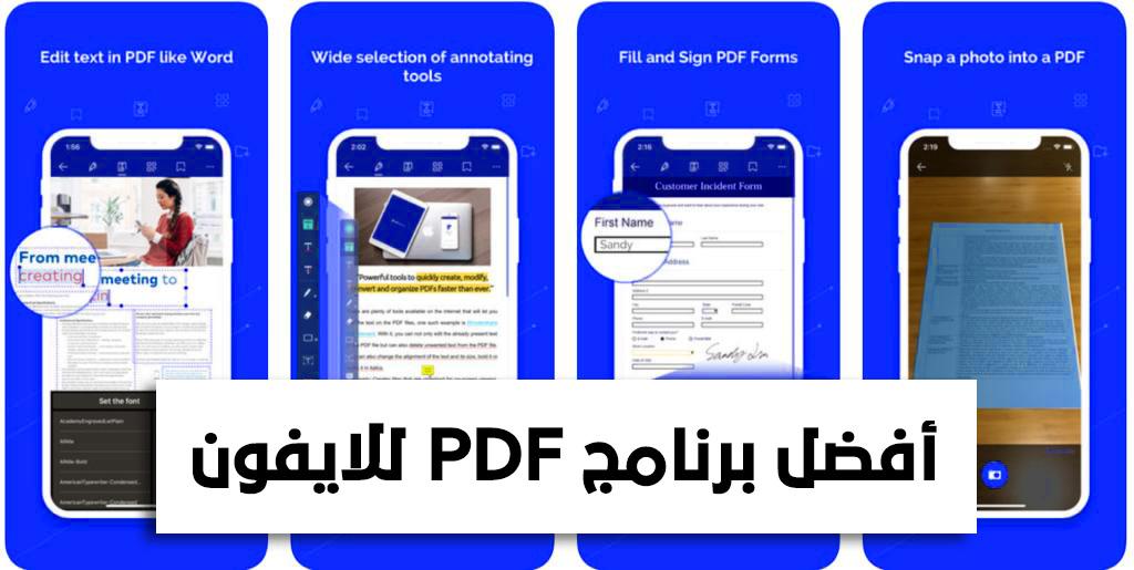 برنامج Pdf للايفون 2021 لفتح وتحرير ملفات Pdf