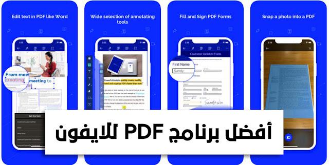 برنامج PDF للايفون