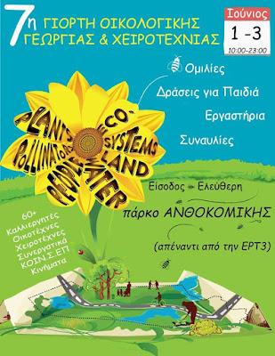 7η γιορτή Οικολογικής Γεωργίας και Χειροτεχνίας Θεσσαλονίκης