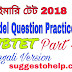 West Bengal Primary TET 2018 Question Paper Practice Set : Part 6 | Child Pedagogy & Bengali