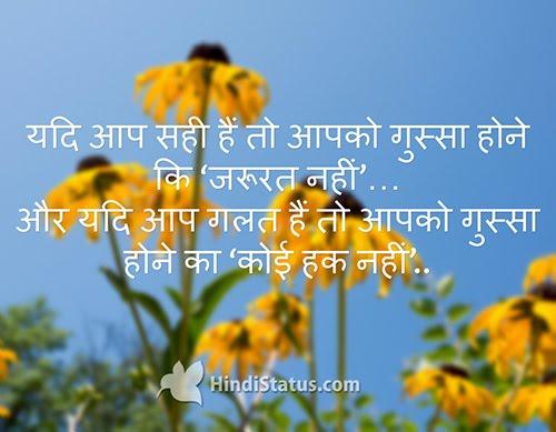 Angry - HindiStatus