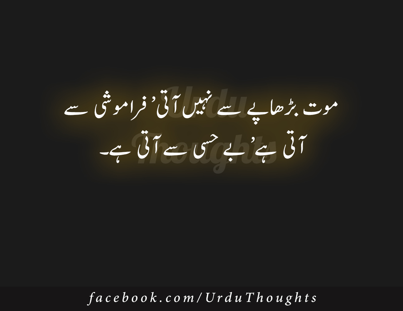 Famous Short Quotes Best Famous Success Quotes In Urdu Images  Urdu Thoughts