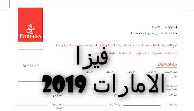 تأشيرات الامارات العربية المتحدة
