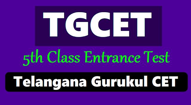 5th Class Entrance Test, TGCET, TS Gurukul CET, TG Gurukul CET, Telangana Gurukul CET, V Class TGCET 2018