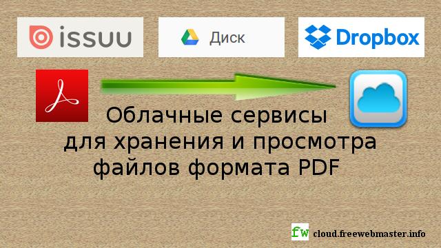 Облачные сервисы для хранения и просмотра PDF-файлов