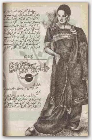 Alina main ne tumhen khud kho dia hai novel by Nighat Seema Online Reading