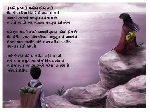 तुं अने हुं ज्यारे मळीए छीए त्यारे Gujarati Kavita By Naresh K. Dodia