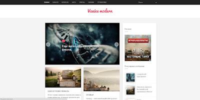 Vanice Modern адаптивный шаблон для blogger