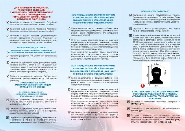 Как подать документы на гражданство России в ЛНР