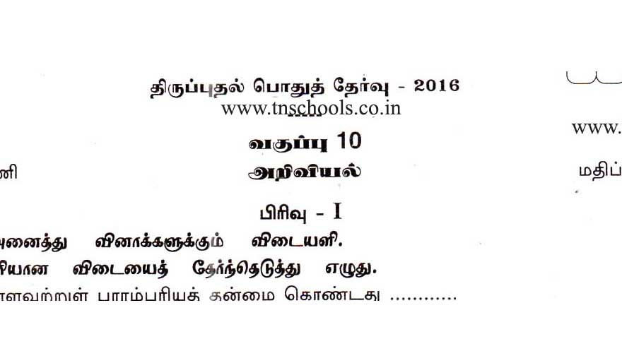 2017 books pdf samacheer medium kalvi tamil