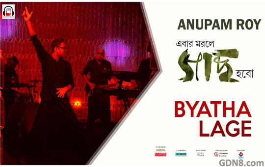 BYATHA LAGE - Anupam Roy - Ebar Morle Gachh Hawbo
