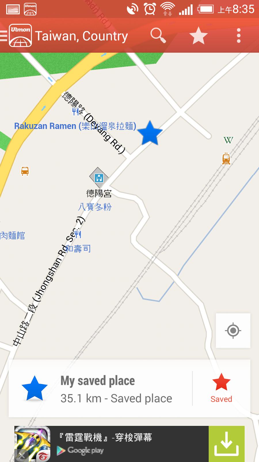 最佳免費離線地圖App對決Maps Me? City Maps 2Go?