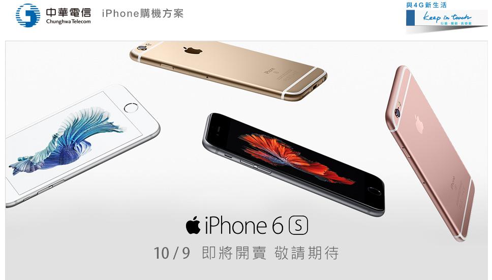 中華電信老客戶 iPhone 6s 空機價格出爐 | 愛瘋日報: 最精準的蘋果媒體