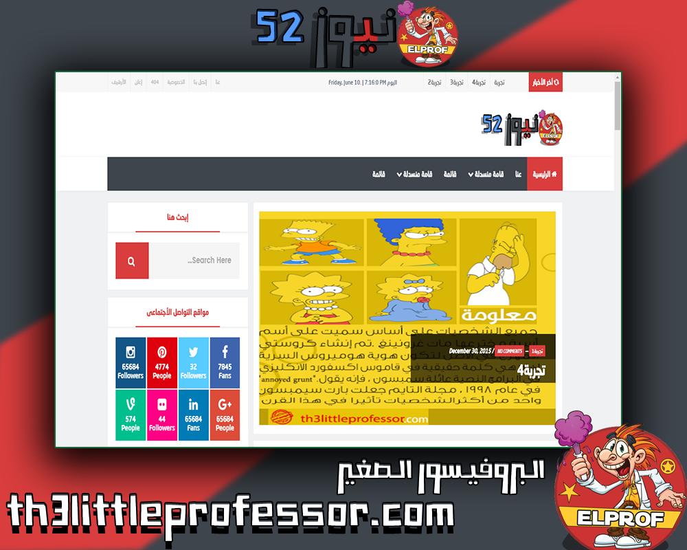 قالب News52 معرب ومطور للبلوجر [قالب مجلة متجاوب]