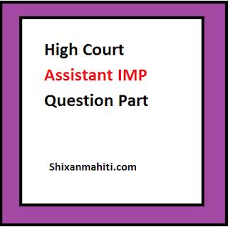 High Court Assistant IMP Question Part