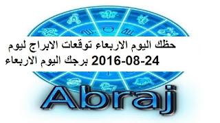 حظك اليوم الاربعاء توقعات الابراج ليوم 24-08-2016 برجك اليوم الاربعاء