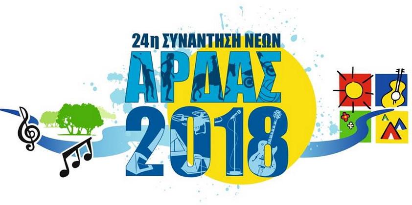 Το πρόγραμμα της 24ης Συνάντησης Νέων Άρδας 2018