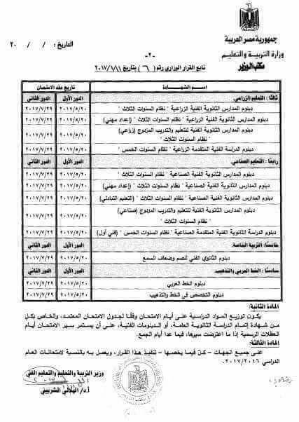 جدول مواعيد إمتحانات الدبلومات الفنيه 2017 زراعى / صناعى / تجارى / الخط العربى والتذهيب