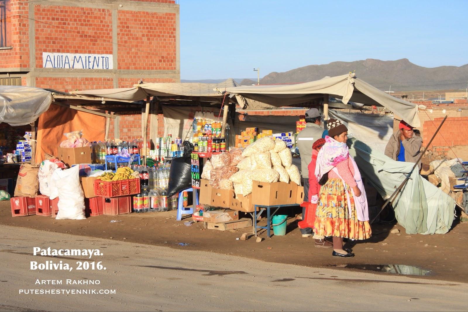Женщина и торговый лоток в Боливии