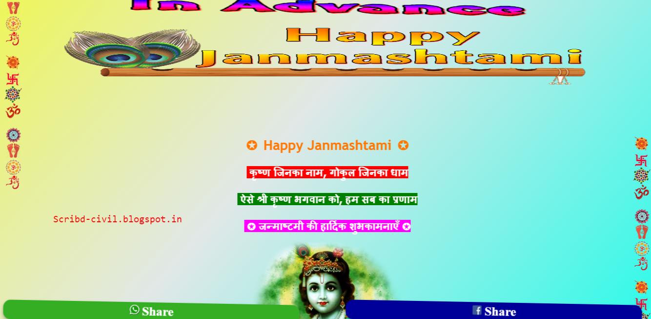 Best Krishna Janmashtami Dj Songs Mp3 Free Download 2018
