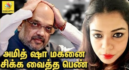 Reporter trapped Amit Shah's son | Latest News