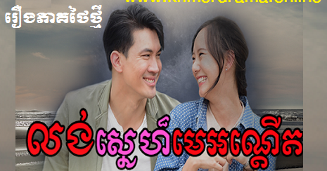 Lung Snae Meonderk [39END] | Khmer Drama