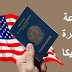 طريقة التسجيل في قرعة أمريكا لسنة 2020 | www.dvlottery.state.gov