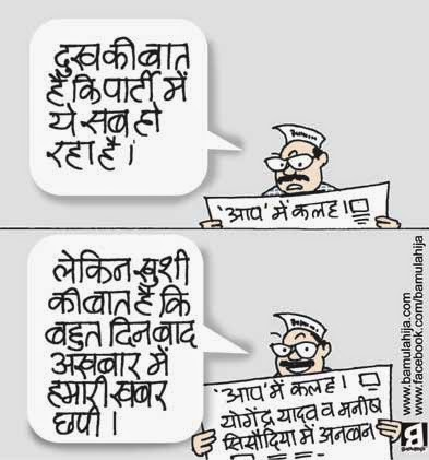 aam aadmi party cartoon, arvind kejriwal cartoon, AAP party cartoon, Media cartoon, cartoons on politics, indian political cartoon