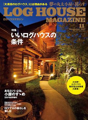 LOG HOUSE MAGAZINE(ログハウスマガジン) 2017年11月号 raw zip dl