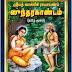 Sri Rama Navami Collections From GIRI