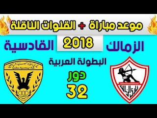 مشاهدة مباراة الزمالك والقادسية بث مباشر بتاريخ 11-08-2018 البطولة العربية للأندية