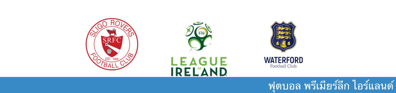ผลบอล วิเคราะห์บอล ไอร์แลนด์ พรีเมียร์ลีก สลิโก้ โรเวอร์ส vs วอเตอร์ฟอร์ด
