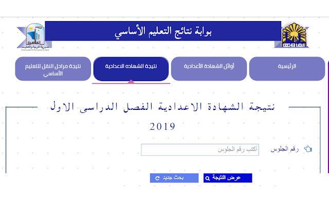 نتيجة الشهادة الاعدادية 2019 محافظة الجيزة - وجميع المحافظات