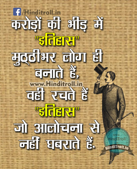 Life Hindi Wallpaper | Life Hindi Quotes Picture
