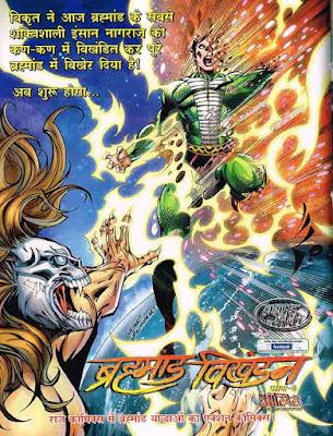Brahmand Vikhandan Ad Page 2