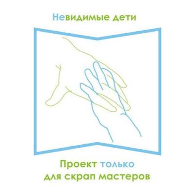 http://memuaris.blogspot.ru/2016/11/brandchallengenevidimiedeti.html