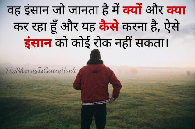 Sandeep Maheshwari Hindi Motivational Quotes on unstoppable,