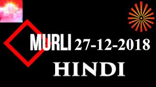 Brahma Kumaris Murli 27 December 2018 (HINDI)