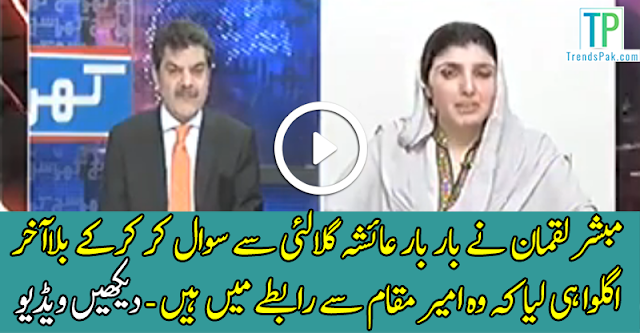 Mubashir Luqman Badly Insults Ayesha Gulalai In A Live Show.