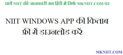 NIIT WINDOWS APP की किताब फ्री में डाउनलोड करें - mkniit