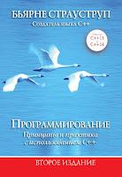 книга Страуструпа «ПРОГРАММИРОВАНИЕ: принципы и практика использования C++(для C++11 и C++14)»(2-е издание)