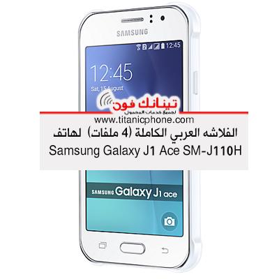 Samsung  Galaxy J1 Ace SM-J110H Repair Firmwares
