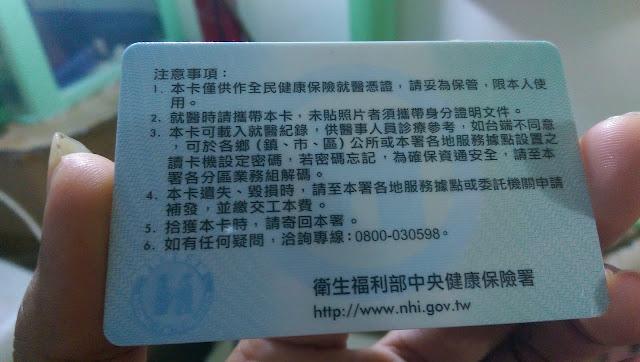 Kehilangan Askes di Taiwan dan Cara Mengajukannya yang Baru